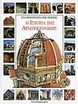 Η ιστορία της αρχιτεκτονικής