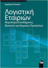 Λογιστική Εταιρειών: Φορολογία Εισοδήματος Φυσικών και Νομικών Προσώπων