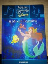 Μαγικά παραμύθια Disney: Η Μικρή Γοργόνα