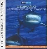 Η Εγκυκλοπαίδεια των Ζώων (Σειρά 18 τόμων)