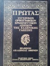Πρωϊας - Σύγχρονο Ορθογραφικόν Ερμηνευτικό Λεξικό της Ελληνικής Γλώσσης