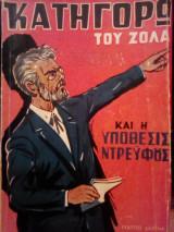 Κατηγορώ του Ζολά και η υπόθεσις Ντρεϋφους