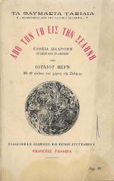 Από την Γη εις την Σελήνη