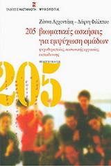 205 βιωματικές ασκήσεις για εμψύχωση ομάδων