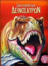 Στην εποχή των δεινοσαύρων