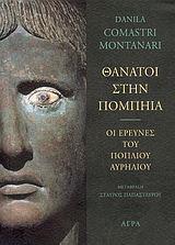 Θάνατοι στην Πομπηία