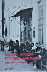 Ελληνική Λαογραφία - Ήθη και Έθμια