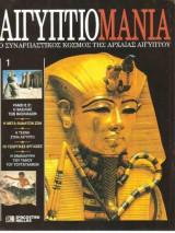 Αιγυπτιομανία-Ο συναρπαστικός κόσμος της αρχαίας Αιγύπτου