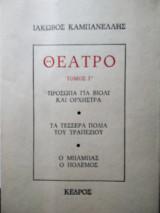 Θέατρο Τόμος Γ'