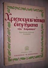 """Χριστουγεννιάτικα Διηγήματα της """"Δαμασκού"""" - Πρωτότυπα Ελληνικά Διηγήματα"""