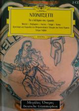 Ντονοτσέττι Το ελιξήριο του έρωτα 2cd Deutsche Grammophon Μεγάλες Όπερες