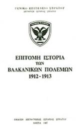 ΕΠΙΤΟΜΗ ΙΣΤΟΡΙΑ ΤΩΝ ΒΑΛΚΑΝΙΚΩΝ ΠΟΛΕΜΩΝ 1912-1913