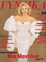 Περιοδικό Γυναίκα τεύχος 1114