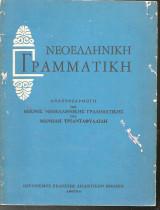 Νεοελληνική Γραμματική Μανόλη Τριανταφυλλίδη 1991