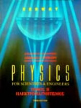 PHYSICS FOR SCIENTISTS AND ENGINEERS (ΔΕΥΤΕΡΟΣ ΤΟΜΟΣ)