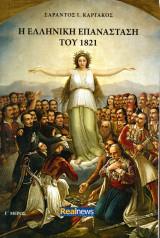 Η Ελληνική Επανάσταση του 1821 (Γ' μέρος)