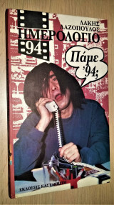 Πάμε '94; [Ημερολόγιο 1994]