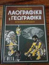 Παγκόσμιος λαογραφική και γεωγραφική εγκυκλοπαίδεια