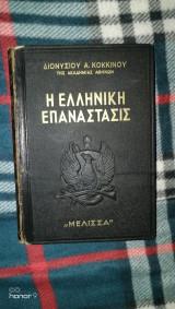 Η Ελληνική επαναστάσις τόμος 4 Διονύσιου Κόκκινου