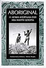 Aboriginal - Η λευκή Αυστραλία έχει μια μαύρη ιστορία