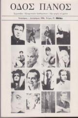 Οδός Πανός, τεύχος 27, Νοέμβριος - Δεκέμβριος 1986