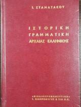 Ιστορική Γραμματική της Αρχαίας Ελληνικής