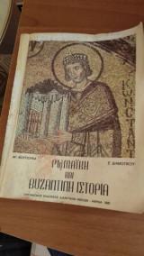 Ρωμαική και Βυζαντινή Ιστορία