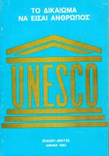 Το δικαίωμα να είσαι άνθρωπος, Τόμος Α΄ (Unesco)