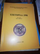 Ελληνική Χειρουργική Εταιρεία- Επετηρίδα 1990