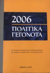 2006 Πολιτικά Γεγονότα