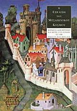 Η εξέλιξη του μεσαιωνικού κόσμου