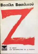 Ζ-ζήτα