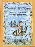 Ελληνικα παραμυθια