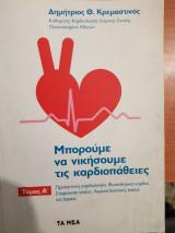 Μπορούμε να νικήσουμε τις καρδιοπάθειες Τόμος Α
