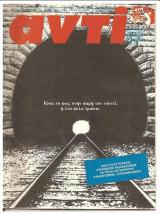 αντι  τευχος 422