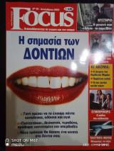 Focus Τεύχος 46