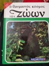 Ο θαυμαστός κόσμος των ζώων [τόμος 7]