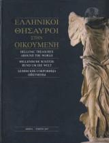 Ελληνικοι θησαυροι στην οικουμενη