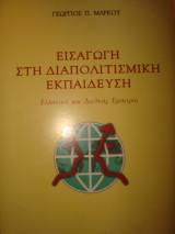 Εισαγωγή στη Διαπολιτισμική Εκπαίδευση, Ελληνική και Διεθνής Εμπειρία