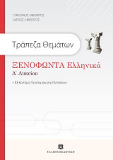 Ξενοφώντα Ελληνικά Τράπεζα Θεμάτων