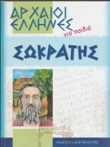 Αρχαίοι Ελληνες για παιδιά - Σωκράτης