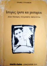 Ιστορίες 'ερωτα και μυστηρίου
