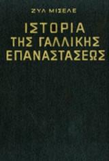 ΙΣΤΟΡΙΑ ΤΗΣ ΓΑΛΛΙΚΗΣ ΕΠΑΝΑΣΤΑΣΕΩΣ (ΒΙΒΛΙΟΔΕΤΗΜΕΝΗ ΕΚΔΟΣΗ - ΤΕΤΡΑΤΟΜΟ) (ΜΕΤΑΧΕΙΡΙΣΜΕΝΑ)