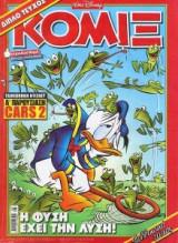 Κόμιξ #278 (διπλό τεύχος)