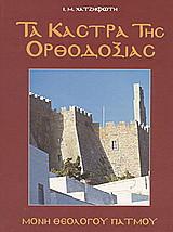 Τα κάστρα της Ορθοδοξίας