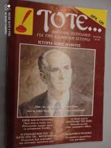 Τότε... Μηνιαίο περιοδικό για την ελληνική ιστορία, τεύχος Νο18