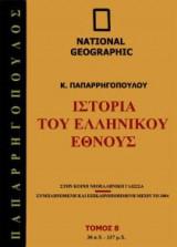 National Geographic - Ιστορία του ελληνικού έθνους 30 Π.Χ-337 Μ.Χ.