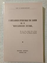 """Η Ανθελινική Προπαγάνδα Των Σλάβων Και Το """"Μακεδονικόν Ζήτημα"""""""
