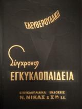 Σύγχρονος Εγκυκλοπαίδεια Ελευθερουδάκη