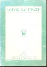 Λόγος και πράξη  Περιοδική έκδοση των Καθηγητών Χειμώνας 1983